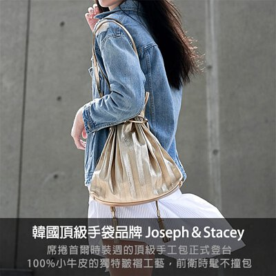 joseph & stacey,百摺包,針織,三宅一生, bao bao,韓星