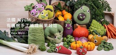 myum,安撫娃娃,蔬果娃娃,蔬菜娃娃,家家酒,家家酒道具,療癒系,手工編織娃娃,編織娃娃