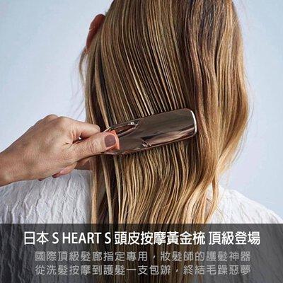 S HEART S ,黃金梳,梳子,頭皮按摩,頭皮按摩梳,髮型,護髮,蓬蓬髮,按摩梳,短髮,長髮,燙髮,髮型神器,GHD,dyson,吹風機