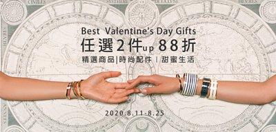 情人節,七夕,禮物,促銷,情人節活動,情侶情,買一送一,優惠,打折,促銷,手環,bangle up,包包,飾品