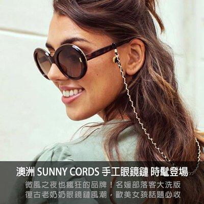 sunny cords,眼鏡鍊,眼鏡鏈,墨鏡,太陽眼鏡