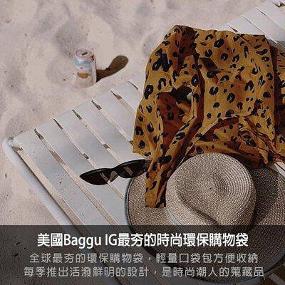 baggu,購物袋,環保包,腰包,後背包,無痕生活