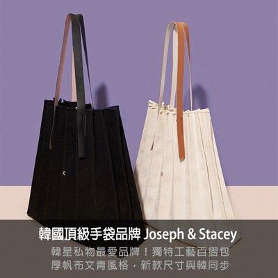 joseph & stacey,百摺包,針織,三宅一生, bao bao,韓星,太后,秀智,水桶包,