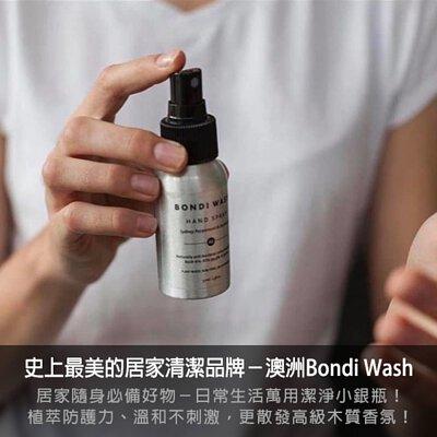 bondi wash,居家清潔,防疫,抗菌,制菌,清潔