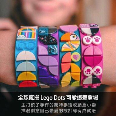 lego.lego dots,樂高,玩具,積木,樂高手環