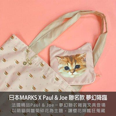 paul & Joe,貓咪,貓控,購物包,文具