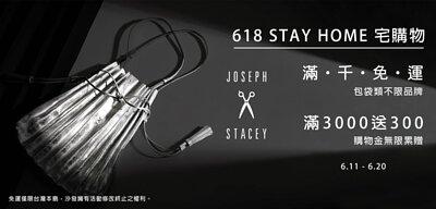 618,促銷,年中慶,優惠,包包,joseph & stacey ,baggu, sou sou,