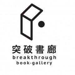 突破書廊 Breakthrough Book Gallery