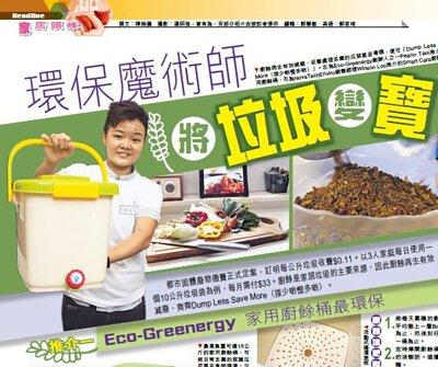 香港經濟日報 環保魔術師 將垃圾變寶