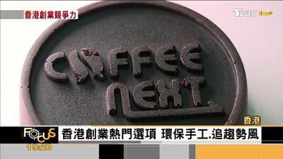 TVBS新聞網 全球2017競爭力香港第九 年輕人拚