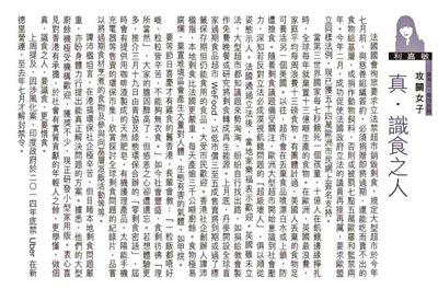 經濟日報 【攻關女子】真 • 識食之人