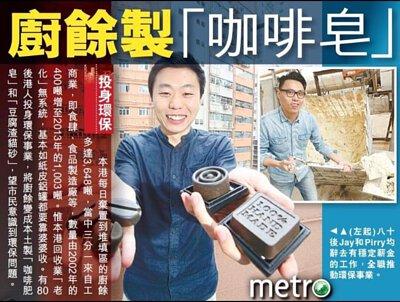 都市日報 投身環保 廚餘製「咖啡皂」