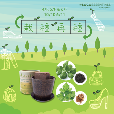 SOGO | Coffee Grounds Planting Kit
