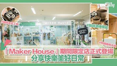 「Maker House」期間限定店正式登場!分享快樂美好日常