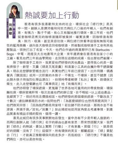20190405 經濟日報 - 副刊版 - 利嘉敏 - 攻關女子 - 熱誠要加上行動