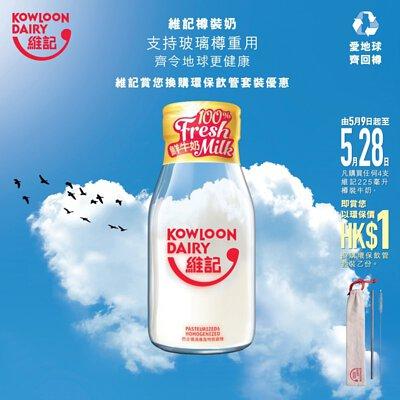 【#維記牛奶愛地球齊回樽計劃🌏 - 賞您以環保價換購「#KowloonDairy環保飲管套裝」🥤】