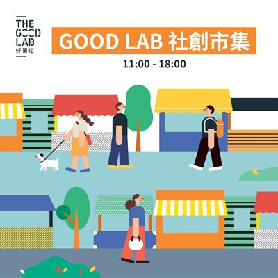 The Good Lab - Unusual Conversations