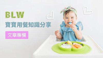 BLW用餐知識分享