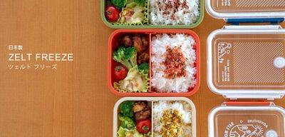 冷凍保鮮盒