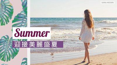 eaira for beautiful summer