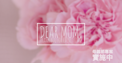 EAIRA mother's day special