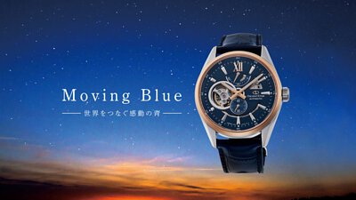moving blue, orient star