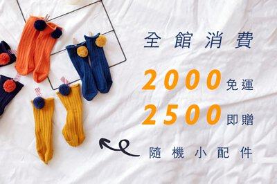 童裝,全館2000免運,2500送贈品,贈品,優惠,免運