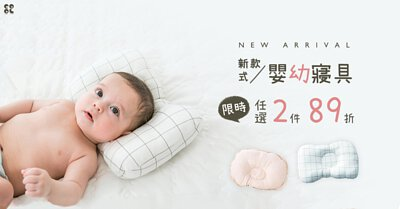 嬰幼寢具,2件89折,限時,任選,顧頭型,枕頭,寶寶,新生兒