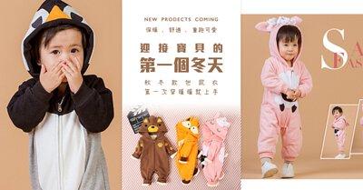 冬季,幼童,寶寶,童裝,動物裝,可愛,包屁衣
