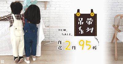 長袖,冬季,童裝,男童,女童,吊帶褲,吊帶裙,2件95折,優惠,超值