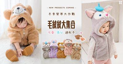 童裝,媽媽,嬰幼用品,外套,背心,小熊,兔子,貓咪,松鼠