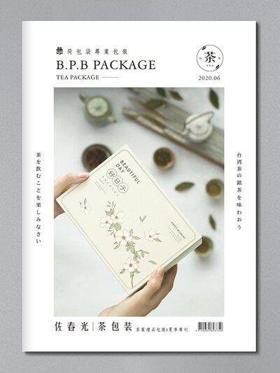 荷包袋-2020年茶包裝&夏季專刊