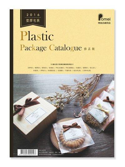 2016年_博美總目錄_塑膠包裝