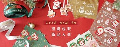 2020聖誕包裝新品上市