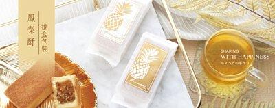 鳳梨酥禮盒包裝