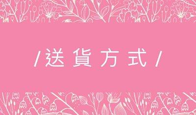 Cosmeticsbb, 瑩之部屋, 太子, 門市, 送貨方式