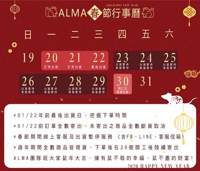 ALMA過年行事曆,1月22為最後出貨日,1月23到1月29年假期間出貨和客服暫停服務,訂單統一於1/30.開工日陸續出貨!