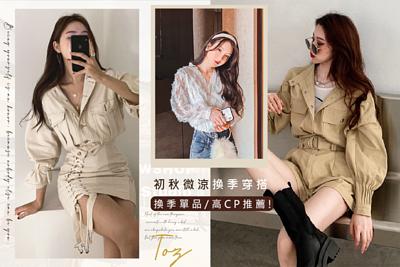 ALMA-SHOP 流行女裝週週上新-全部商品