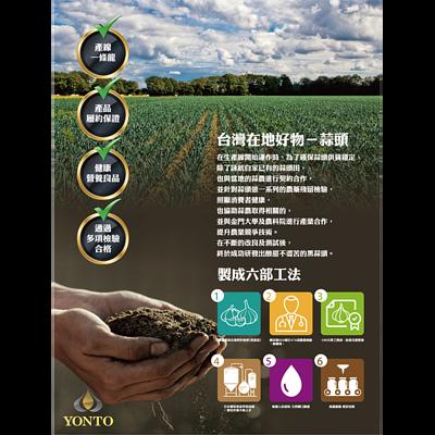 台灣在地好農作物-黑蒜