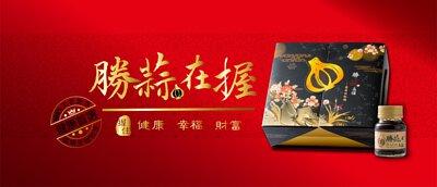 詠統生技是台灣雲林在地生產黑蒜精的生物科技公司