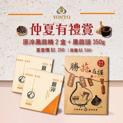 【仲夏有禮賞】原淬黑蒜精隨手包X2盒+詠統 勝蒜在握 黑蒜頭350gX1盒