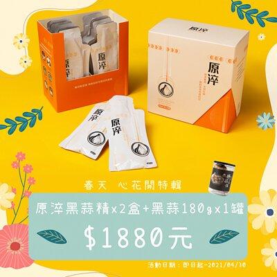 【2021春天心花開】 詠統原淬 黑蒜精隨手包X2盒+黑蒜180g