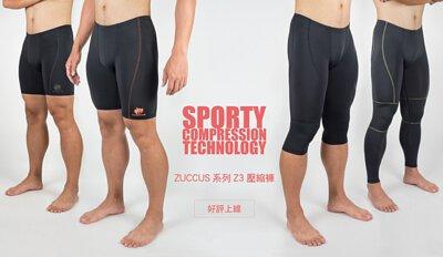 司普堤壓縮機能衣、褲系列產品,有壓縮長褲、壓縮六分褲、壓縮五分短褲、壓縮超短褲