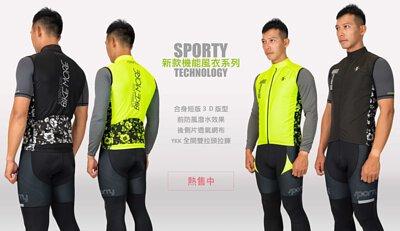 2021年男機能風衣背心,有螢光色、黑色二款,合身短版3D版型,前防風潑水,後、側片網布設計,YKK全開雙拉頭拉鍊