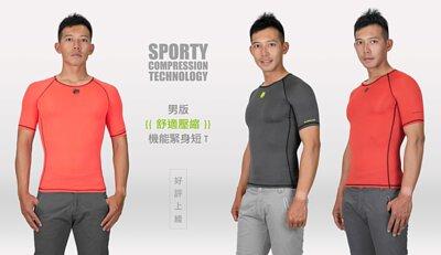 壓縮衣,壓縮服,壓縮褲,跑步褲,慢跑褲,顏色多樣化,休閒與專業運動均適合