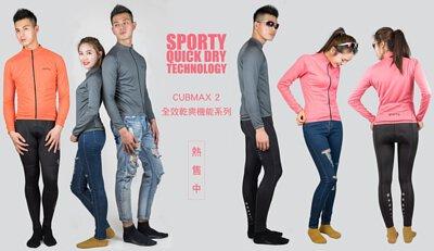 亮橘色、深灰、粉色系的CUBMAX II升級版,穿搭車褲、壓縮褲或一般的休閒褲、牛仔褲均適合,可充分發揮這特殊布料的功能,