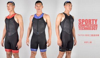 三項鐵人服裝,三鐵連身機能服。有紅黑、藍黑與黑黑三種配色,最適合台灣人身型穿著。