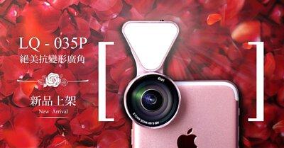 手機廣角鏡頭 LQ-035P 立即購買