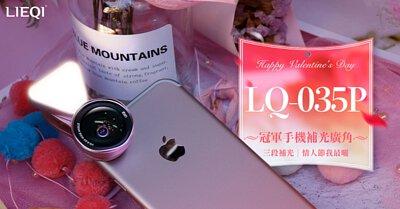 LIEQI LQ-035P 補光廣角微距手機鏡頭
