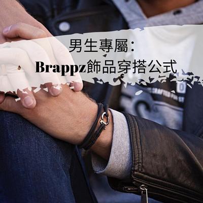 BRAPPZ男性飾鍊
